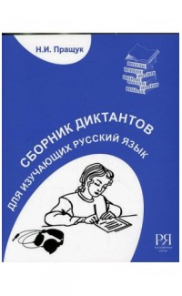 Sbornik diktantov & CD [Collection of Dictations & CD]