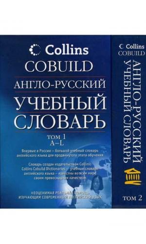 Англо-русский учебный словарь. 2 книги