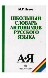 Shkol'nyi slovar' antonimov russkogo iazyka [School Dictionary of Antonyms]