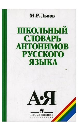 Shkol'nyi slovar' antonimov russkogo iazyka [School Dictionary of Antonyms]