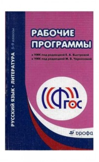 Russkii iazyk. Rabochie programmy [Russian language. Work Programs: Russian Language and Literature]