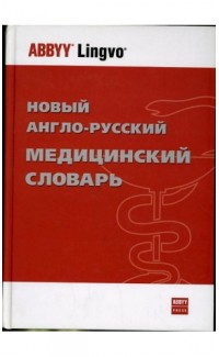 Novyi anglo-ruskii meditsinskii slovar' [New English-Russian Medical Dictionary]