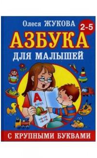 Azbuka s krupnymi bukvami dlia malyshei [ABCs with large letters for young kids]