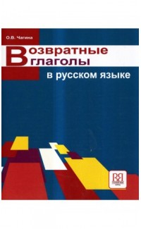 Vozvratnye glagoly v russkom iazyke [Reflexive Verbs in Russian Language]