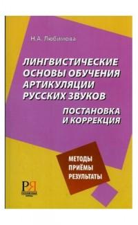 Lingvisticheskie osnovy obucheniia artikuliatsii russkikh zvukov [Teaching Artic]