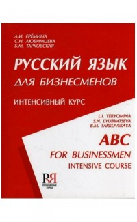Russkii iazyk dlia biznesmenov [ABC for Businessmen. Intensive Course]