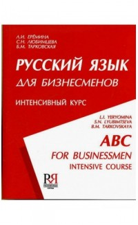 Russkii iazyk dlia biznesmenov &CD [ABC for Businessmen. Manual & CD]