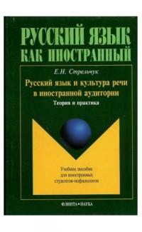 Russkii iazyk i kul'tura rechi v inostrannoi auditorii [Russian Language in a]