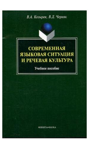 Sovremennaia iazykovaia situatsiia i rechevaia kul'tura [Contemporary Speech Cul]