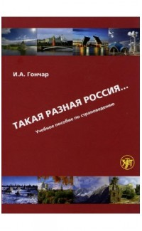 Takaia raznaia Rossia. Textbook&DVD [Diverse Russia. Manual & DVD]