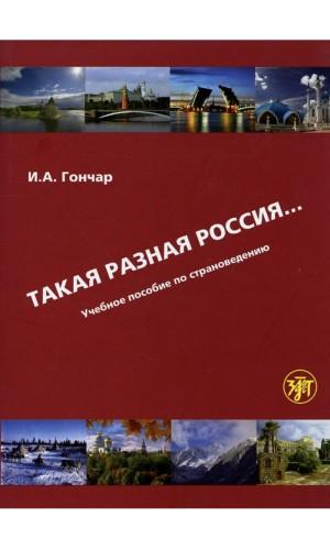 Takaia raznaia Rossia. Textbook&DVD [Diverse Russia. Manual & DVD]