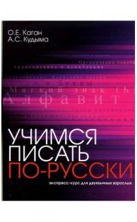 Uchimsia pisat' po-russki [Learn to Write in Russian]