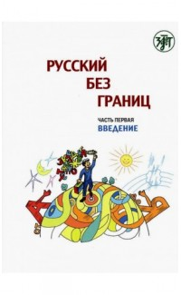 Russkii bez granits. Vol. 1. Vvedenie [Russian without Borders. Introduction]