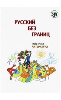 Russkii bez granits. Vol. 3. Literatura [Russian Without Borders. Literature]