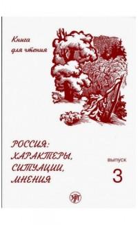 Россия: характеры, ситуации, мнения: книга для чтения. Вып. 2. Ситуации