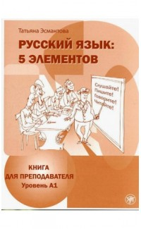 Russkii iazyk: 5 elementov (A1). Kniga dlia prepodavatelia [Russian: 5 Elements. A1. Teacher's Manual]