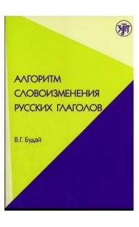 Алгоритм словоизменения русских глаголов