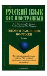 Govorim o meditsine po-russki [Talk about Medicine in Russian]