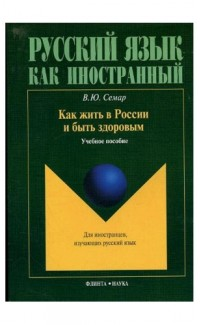 Kak zhit' v Rossii i byt' zdorovym [How to Live in Russia and Be Healthy]