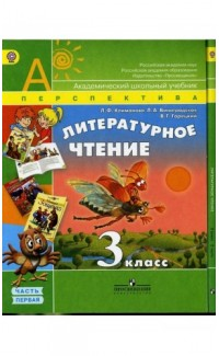 Literaturnoe chtenie. 3 klass. 2 knigi [Literary reading. Grade 3 (2 books)]