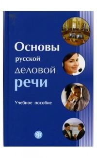 Osnovy russkoi delovoi rechi [Russian Formal Speech: Manual]