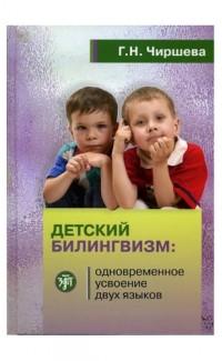Detskii bilingvizm [Bilingual Children: Monograph]