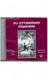 Po stranitsam Pushkina. Audio-kniga [Along the Pushkin's Pages a CD Level III]