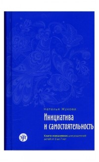 Initsiativa i samostoiatel'nost' [Initiative & Independence: Manual for Emigrant]