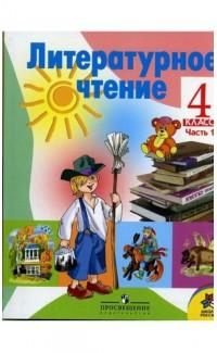 Literaturnoe chtenie. 4 klass. Chast' 1 [Literary reading. 4th grade. Part 1.]