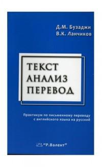 Tekst analiz perevod. Praktikum po perevody [Text, Analysis, Translation]