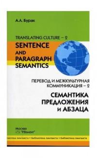 Perevod i mezhkul'turnaia kommunikatsiia - 2. Semantika predlozheniia [Translation and intercultural communication - 2]