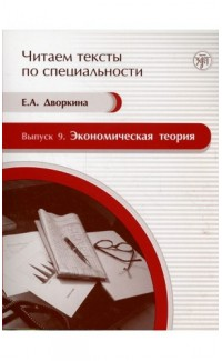Ekonomicheskaia teoriia. Chitaem teksty po spetsial'nosti [Economics. Read in Yo]
