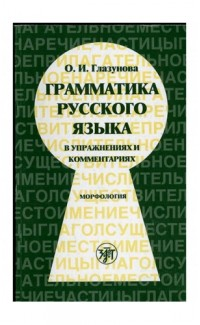 Грамматика русского языка в упражнениях и комментариях. В 2 ч. — Ч.1 Морфология.