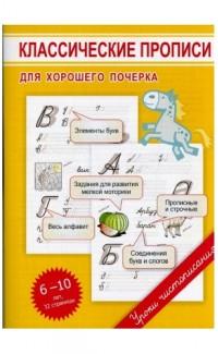Klassicheskie propisi dlia khoroshego pocherka [Penmenship: Workbook for Children]