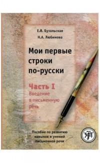 Moi pervye stroki po-russki. Vol. 1 [My First Writing Lessons. Workbook. Vol. 1]