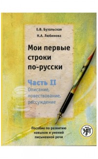 Moi pervye stroki po-russki. Vol. 2 [My First Writing Lessons. Workbook. Vol. 2]