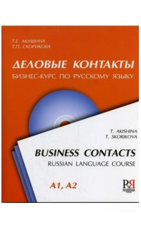 Delovye kontakty. Biznes-kurs po russkomu &CD [Business Contacts. Russian Course]