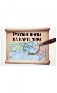 Russkie imena na karte mira [Russian Names on the Map of Russia. Reader]