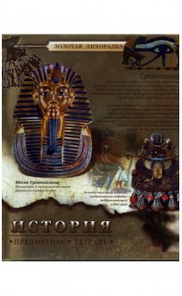 Istoriia. Predmetnaia tetrad [History. Notebook]