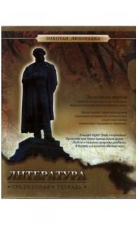 Literatura. Predmetnaia tetrad' [Russian Literature. Notebook]