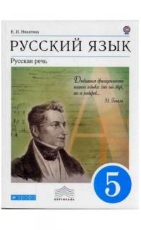 Russkii iazyk. Russkaia rech. 5 klass [Russian Language. Textbook. 5 Grade]