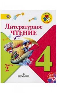 Literaturnoe chtenie. 4 klass. Kniga & CD [Literary Readings. 4 Grade. Textbook & CD]