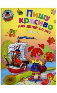 Pishu krasivo. Dlia detei 6-7 let. Chast 2. [I write beautifully. For children 6-7 years. Part 2]