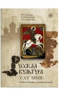 Русская культура 10-15 веков. & CD