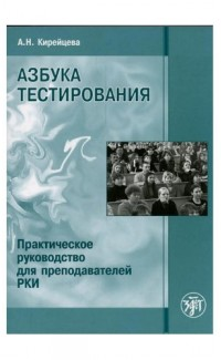 Azbuka testirovaniia. Prakticheskoe rukovodstvo po RKI [Testing Russian as a For]