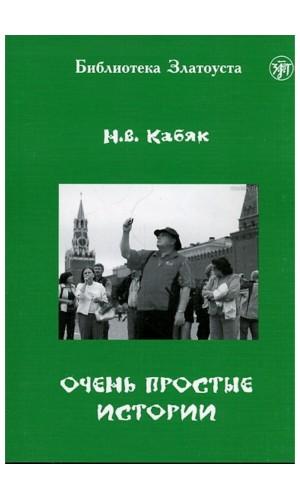 Ochen' prostye istorii. Reader, A1 (Elementary) [Very Simple Stories]