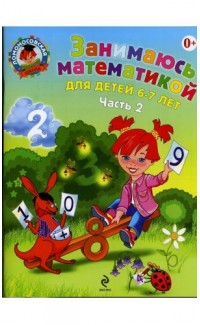 Zanimaius' matematikoi. Dlia detei 6-7. 2 Vol [I Study Math: For 6-7 year-olds]