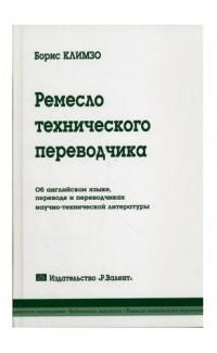 Remeslo tekhnicheskogo perevoda [The Craft of Technical Translation]