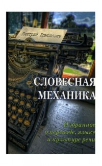 Slovesnaia mekhannika [The Word Mechanics]