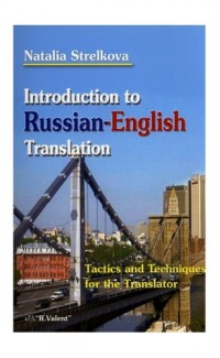 Introduction to Russian-English Translation [Introduction to Russian-English Translation]